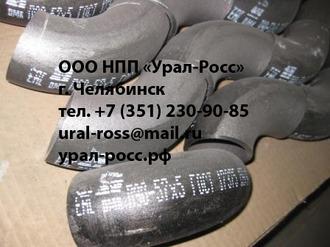 Отвод П90-57*3,0-3,5 ГОСТ 17375-2001